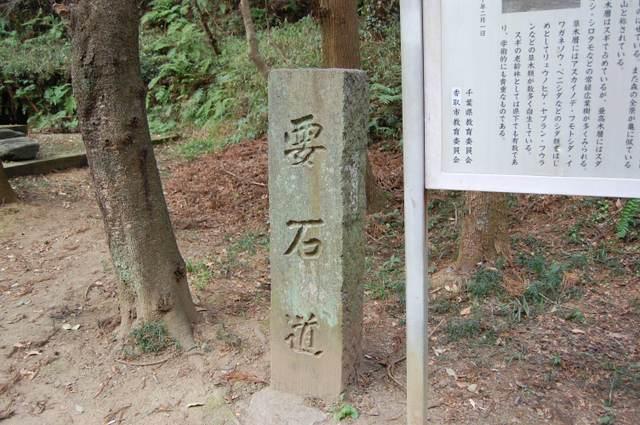 要石(かなめいし)道