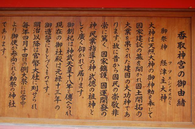 香取神宮 由緒
