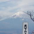山頂と富士