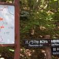 パノラマ台まで3キロ2時間行程