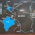 上九一色村の天然記念物