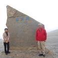雪宝頂の峠 記念碑