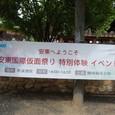 安東国際仮面祭り