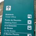 マチュピチへの基点駅