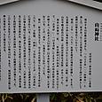 山崎神社、山崎2号墳、縄文時代石棒