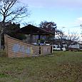 飯岡の渡し場跡 公園