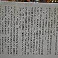 筒城宮跡伝承に関する同志社大学の見解