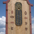 Mongolia_tour_2007_235