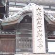 古い新勝寺