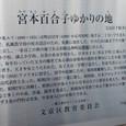 宮本百合子ゆかりの地(解説)