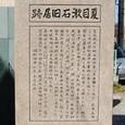 夏目漱石旧居跡解説