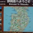 静岡県へようこそ