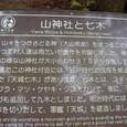山神社と七木