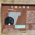 明治38年隧道建設 10万3千円巨費投入