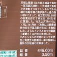 天城山隧道 建設の歴史