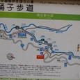 七滝(ななだる)到着