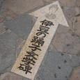 伊豆の踊り子文学碑