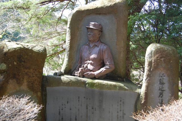 江藤延男さんレリーフ