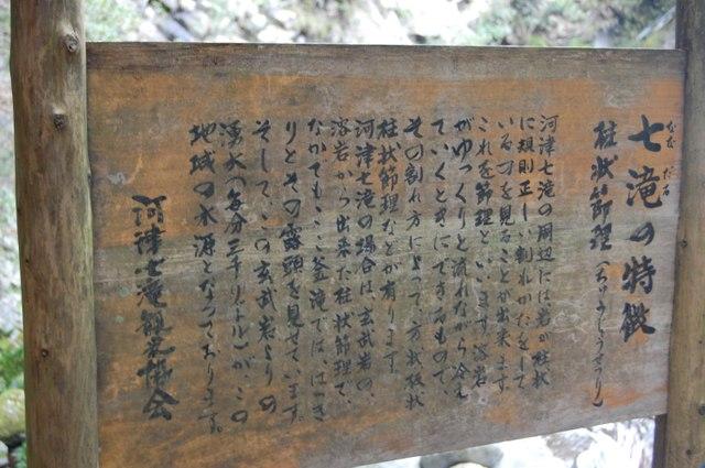 七滝の特徴 説明