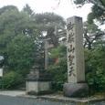御蔵山聖天 宝寿寺