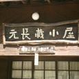 元長蔵小屋