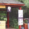 パンダ園のキオスク