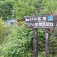 香深港から歩いて10分 桃岩展望台分岐