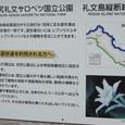 礼文島縦断線歩道