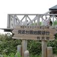 利尻富士5合目 見返台展望台