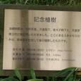 天皇家三代に縁の植物園