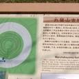 丸墓山古墳 日本最大の円墳
