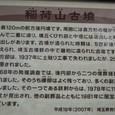 稲荷山古墳 解説