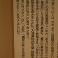金錯銘鉄剣の銘文