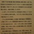 安閑天皇紀の記述と解釈
