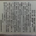 白鬚神社 由緒