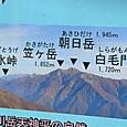 清水峠・笠ヶ岳・朝日岳・白毛門(しらがもん)
