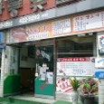 丹陽での焼肉店