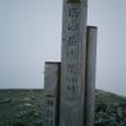 塔ノ岳山頂 約1500メータ
