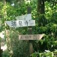 此処で、瑞泉寺に下山する