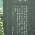 永福寺遺跡 碑