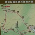 筑波山(男体山)自然研究路