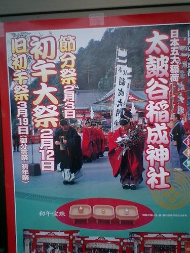 太鼓谷稲成神社 ポスター