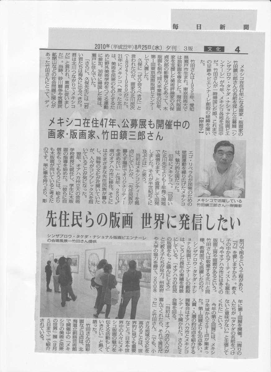 20108takedashinzaburo_003