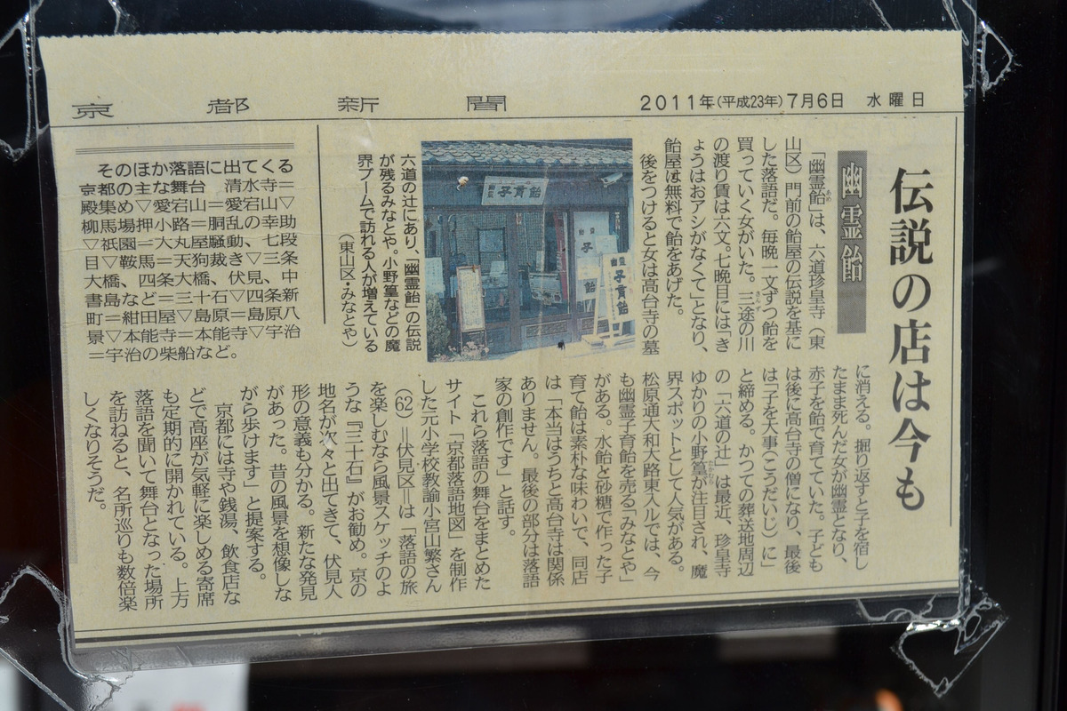201112kyoto_289