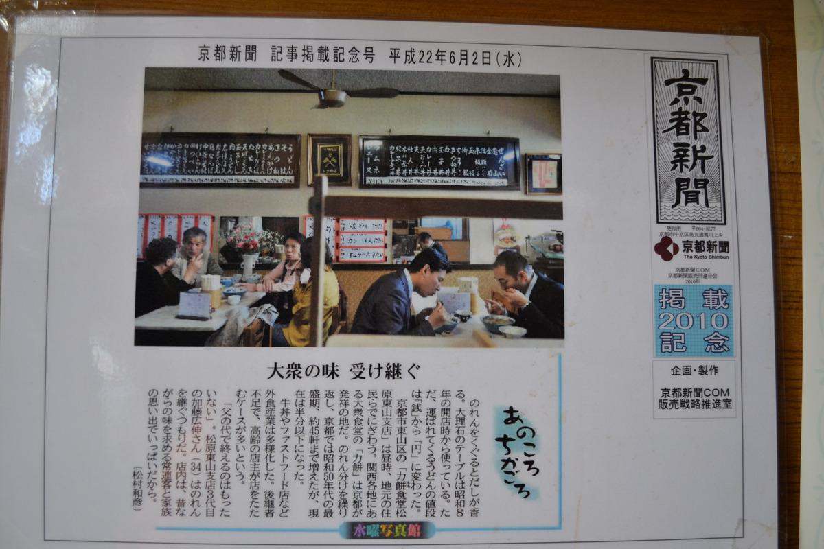 201112kyoto_325